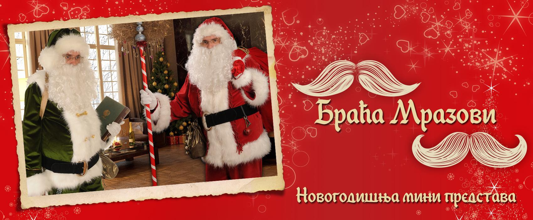 braca-mrazovi-novogodisnja-predstava